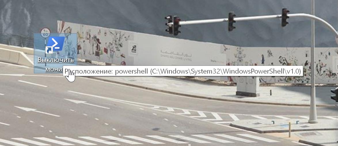 Как выключить монитор с помощью ярлыка в Windows 10