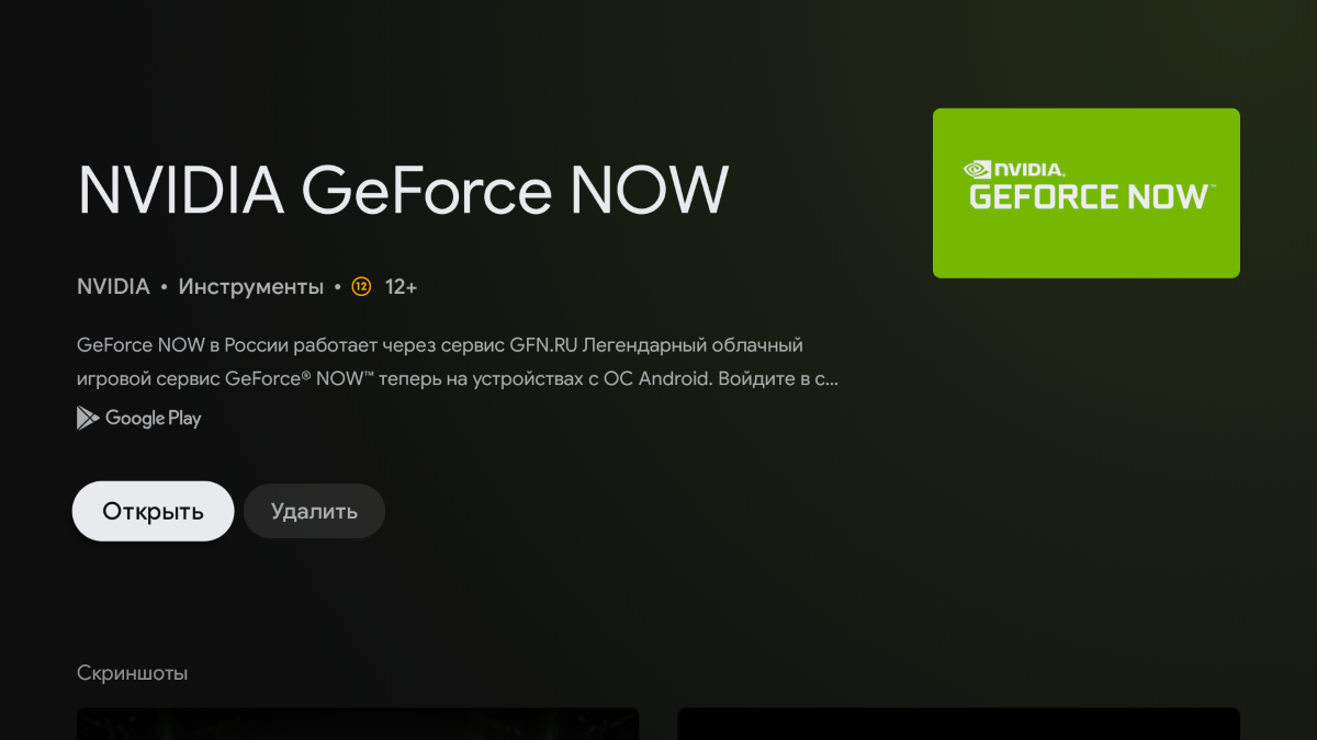 Как настроить GeForce Now на Android TV