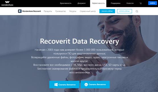 Обзор Wondershare Recoverit