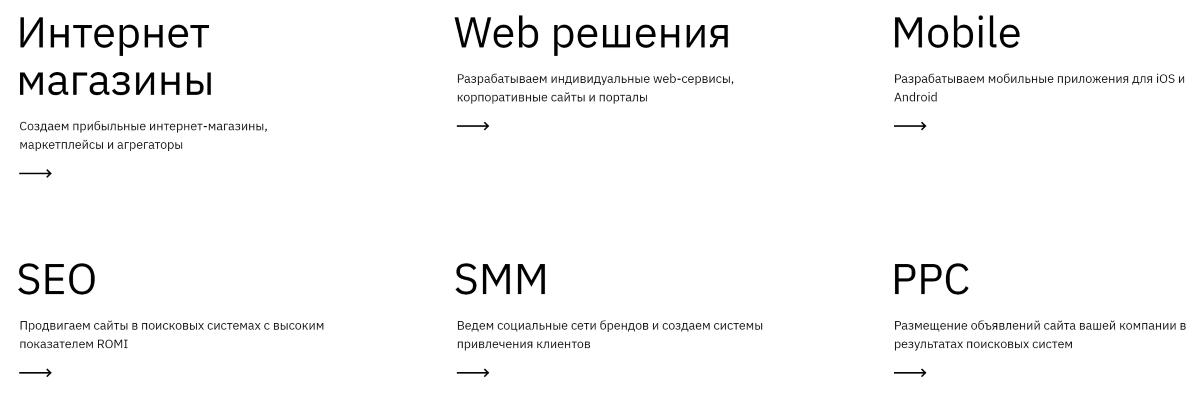 Преимущества веб-сервисов для бизнеса