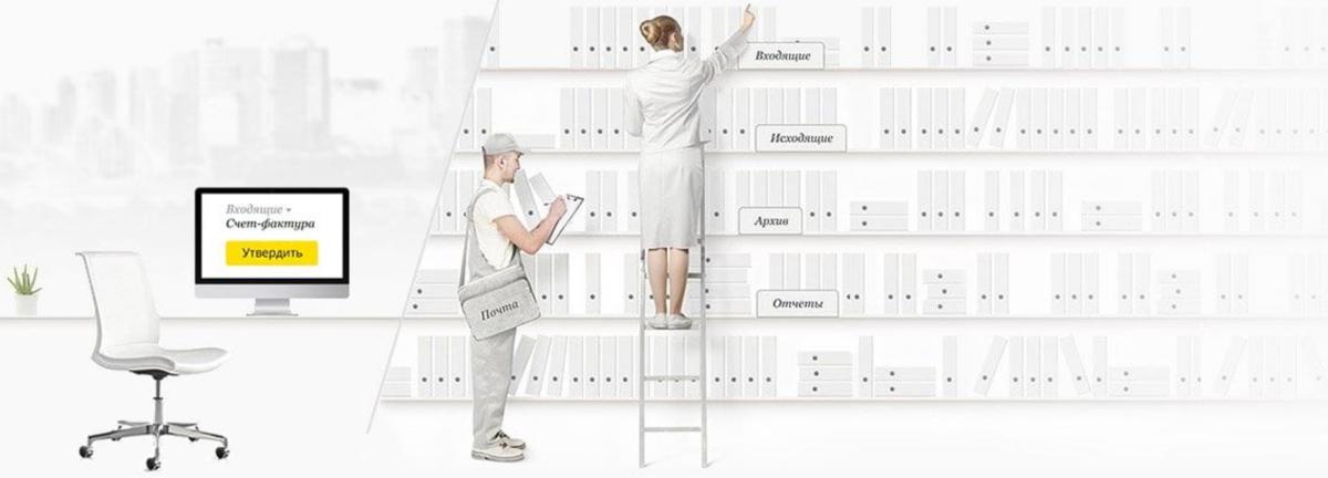 СБИС: Электронный документооборот перенесёт ваши бумажки в цифру