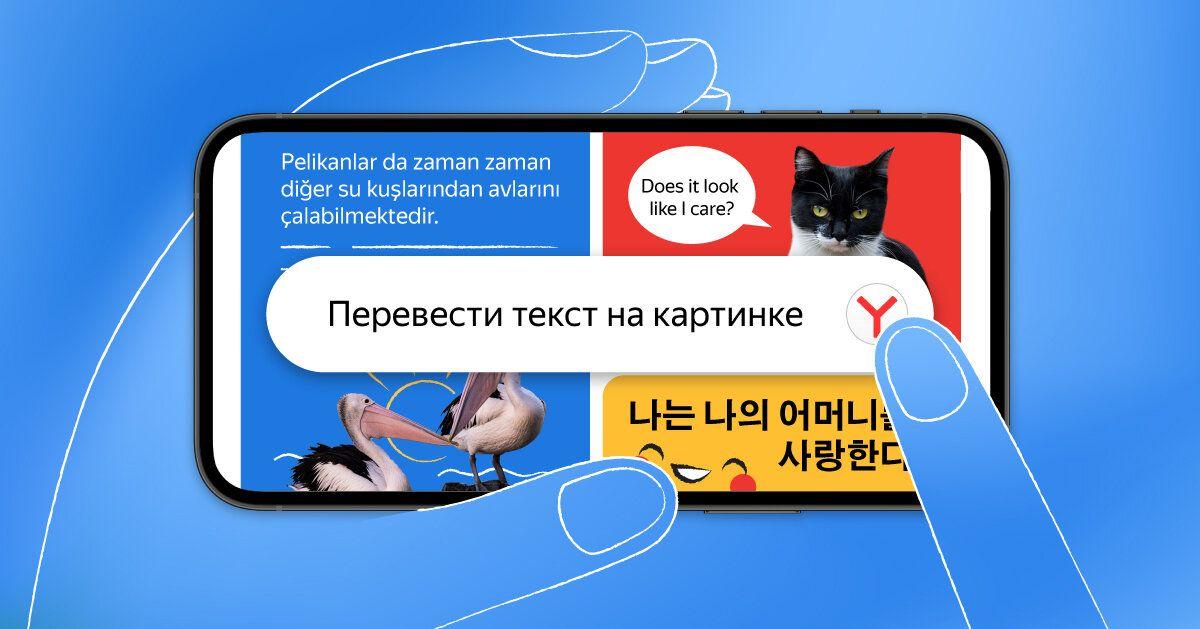 Новые технологии от Yandex — мобильное приложение Яндекс.Браузер на Андроид умеет переводить текст с картинок