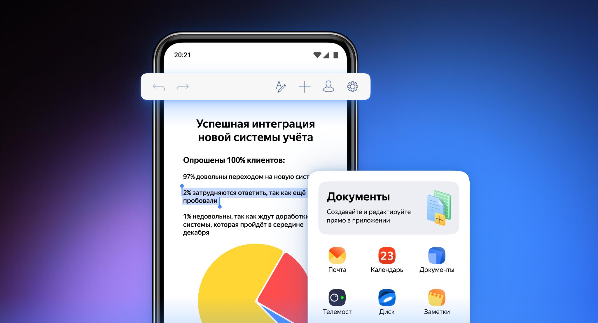 Пользователи Яндекс 360 могут работать с документами со смартфона